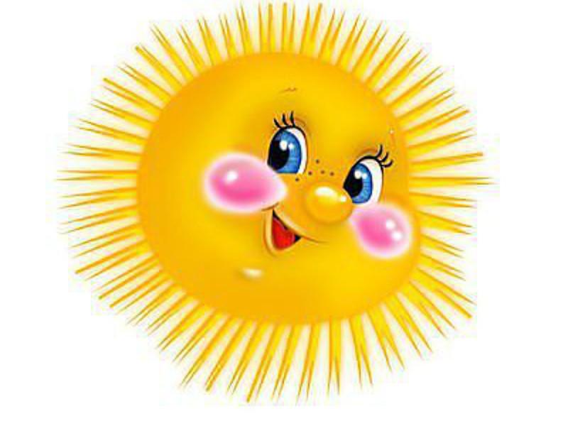 Улыбнись солнышку картинки